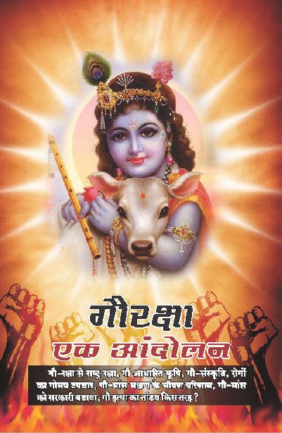 Gau Raksha